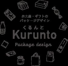 パッケージデザインと商品開発「くるんと」